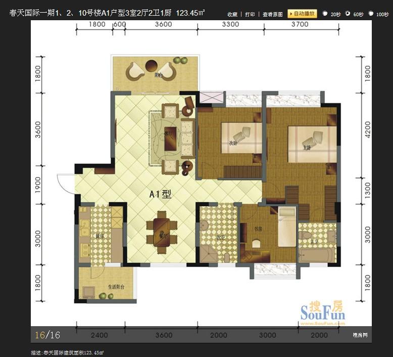 大邑县大邑大道春天国际普通住宅三室两厅123平方米