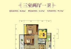 2期三室两厅一卫建筑面积约86.86㎡
